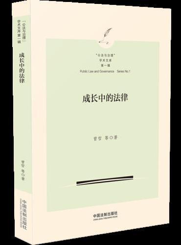 """成长中的法律(""""公法与治理""""学术文库)"""