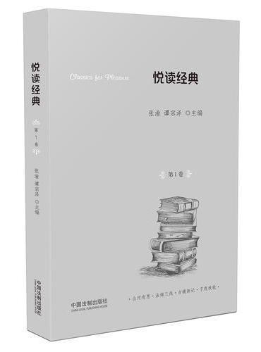 悦读经典(第1卷)