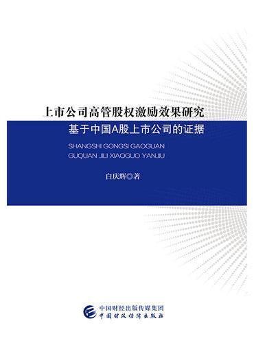 上市公司高管股权激励效果研究-基于中国A股上市公司的证据