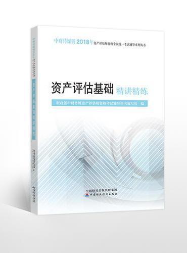 2018年资产评估师资格全国统一考试辅导系列丛书:资产评估基础精讲精练