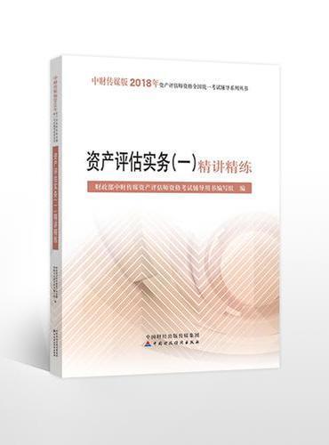 2018年资产评估师资格全国统一考试辅导系列丛书:资产评估实务(一)精讲精练
