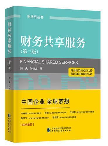 财务共享服务(第二版)