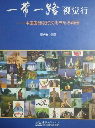 """""""一带一路""""视觉行:中国国际友好文化节纪念画册"""