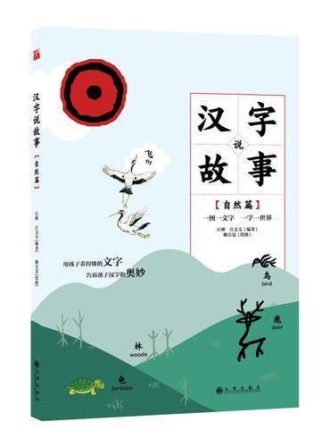 汉字说故事.自然篇