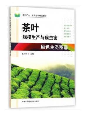 茶叶规模生产与病虫害原色生态图谱