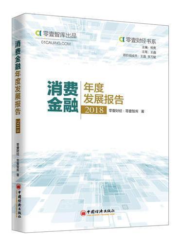 消费金融年度发展报告(2018)