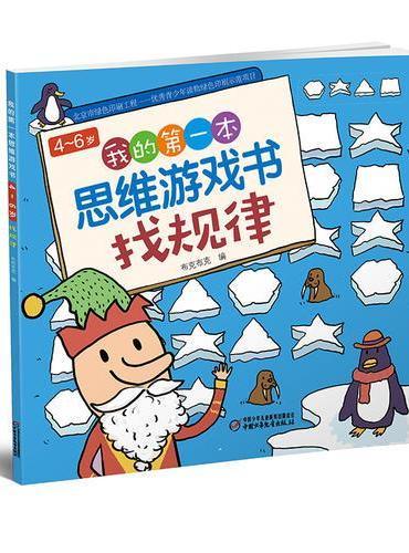 4~6岁我的第一本思维游戏书·找规律