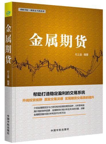 金属期货 理财学院·期货金手指系列