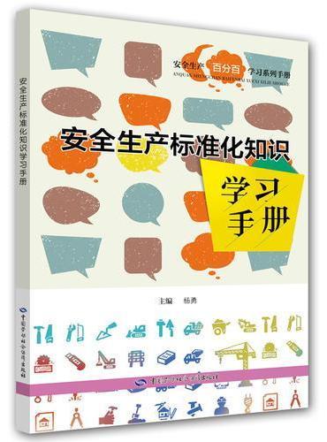 安全生产标准化知识学习手册