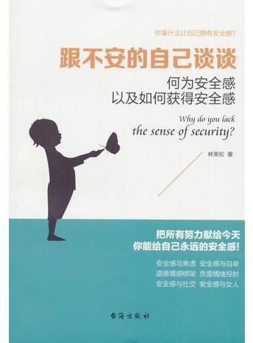 跟不安的自己谈谈(读美文库系列)何为安全感以及如何获得安全感,焦虑、自卑人群