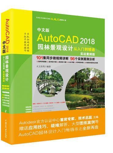 中文版AutoCAD 2018园林景观设计从入门到精通(实战案例版)