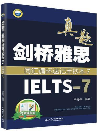 剑桥雅思真题词汇循环速记手抄本7(IELTS-7)