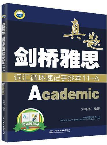 剑桥雅思真题词汇循环速记手抄本11-A(Academic)