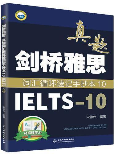 剑桥雅思真题词汇循环速记手抄本10(IELTS-10)