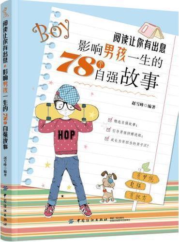 阅读让你有出息:影响男孩一生的78个自强故事