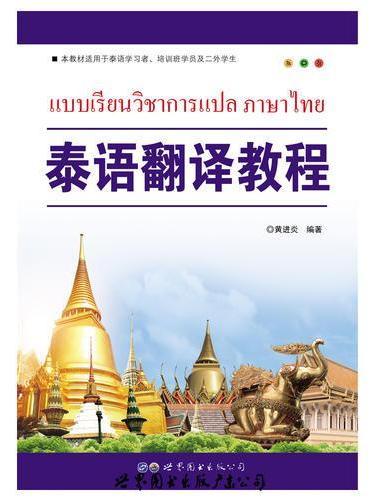 泰语翻译教程