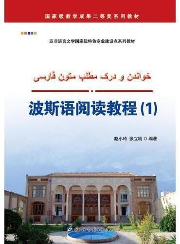 波斯语阅读教程(1)