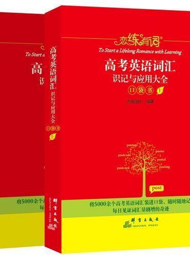 新东方 《恋练有词:高考英语词汇识记与应用大全口袋书》(上下册)