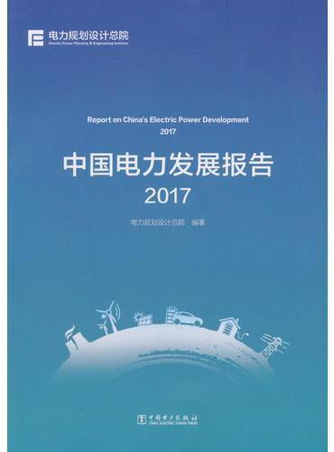 中国电力发展报告2017