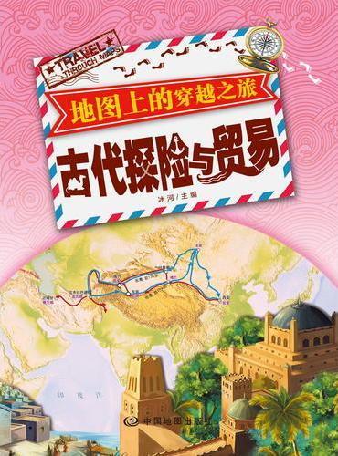 地图上的穿越之旅·古代探险与贸易