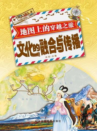 地图上的穿越之旅·文化的融合与传播