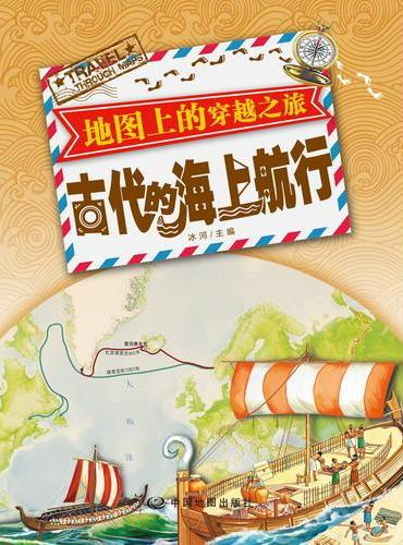地图上的穿越之旅·古代的海上航行