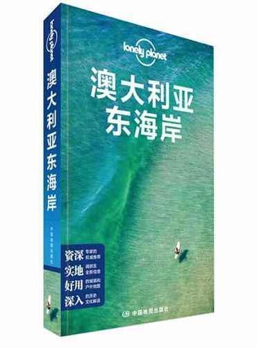 孤独星球Lonely Planet旅行指南系列-澳大利亚东海岸