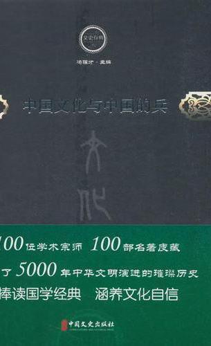 中国文化与中国的兵(文史存典系列丛书·文化卷)