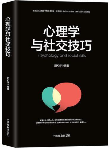 心理学与社交技巧