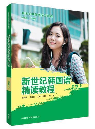 新世纪韩国语精读教程(高级上)