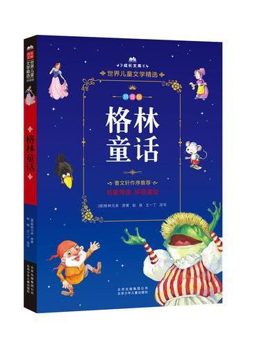成长文库-世界儿童文学精选-拼音版-格林童话 拼音美绘本