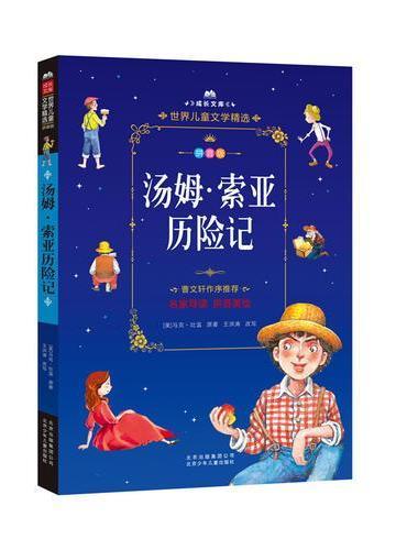 成长文库-世界儿童文学精选-拼音版-汤姆·索亚历险记 拼音美绘本