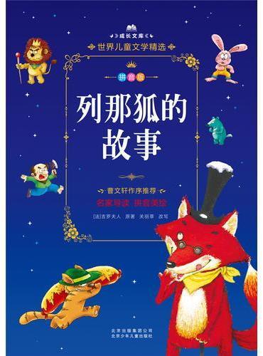 成长文库-世界儿童文学精选-拼音版-列那狐的故事 拼音美绘本