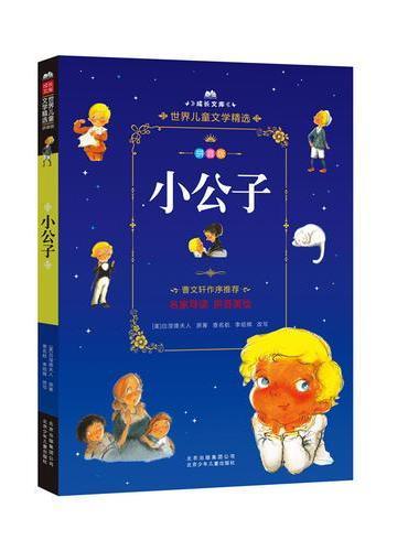 成长文库-世界儿童文学精选-拼音版-小公子 拼音美绘本