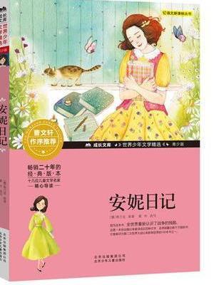 成长文库-世界少年文学精选-青少版-安妮日记