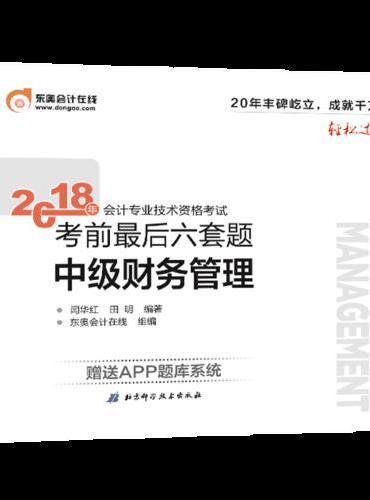 东奥会计 轻松过关4 2018年会计专业技术资格考试考前最后六套题 中级财务管理