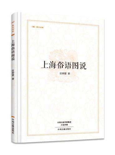 上海俗语图说·昨日书林