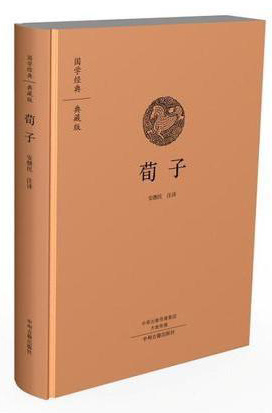 荀子:国学经典典藏版 全本布面精装