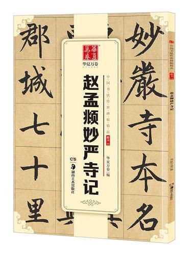 华夏万卷 中国书法传世碑帖精品 楷书11:赵孟頫妙严寺记