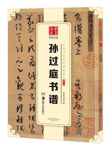 华夏万卷 中国书法传世碑帖精品 草书03:孙过庭书谱