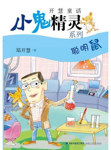 聪明鼠(小鬼精灵系列,开慧童话)