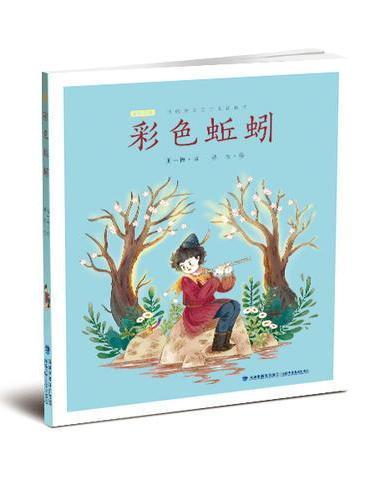 彩色蚯蚓(王一梅精品童话典藏版)