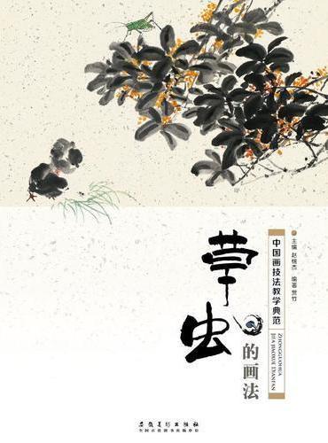中国画技法教学典范·草虫的画法