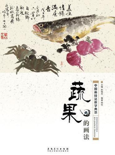 中国画技法教学典范·蔬果的画法