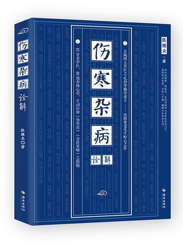 伤寒杂病诠解(京城四大名医之孔伯华嫡传弟子期颐之年呕心力作)