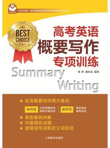 高考英语概要写作专项训练