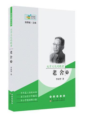 常春藤传记馆:北京文化的歌者——老舍传