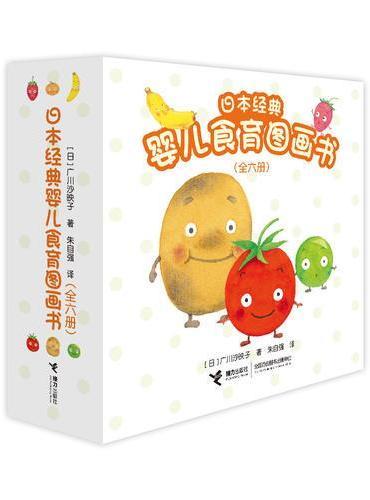 日本经典婴儿食育图画书(套装6册)
