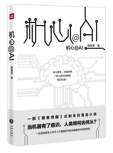 机心@AI(一部《黑客帝国》式的末日寓言小说!预示人工智能时代的人类命运!)
