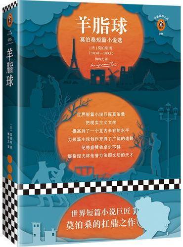 羊脂球(短篇小说之王——莫泊桑代表作全收录。资深法语译者柳鸣九的权威译本,精校精修,带来更好的阅读体验。)